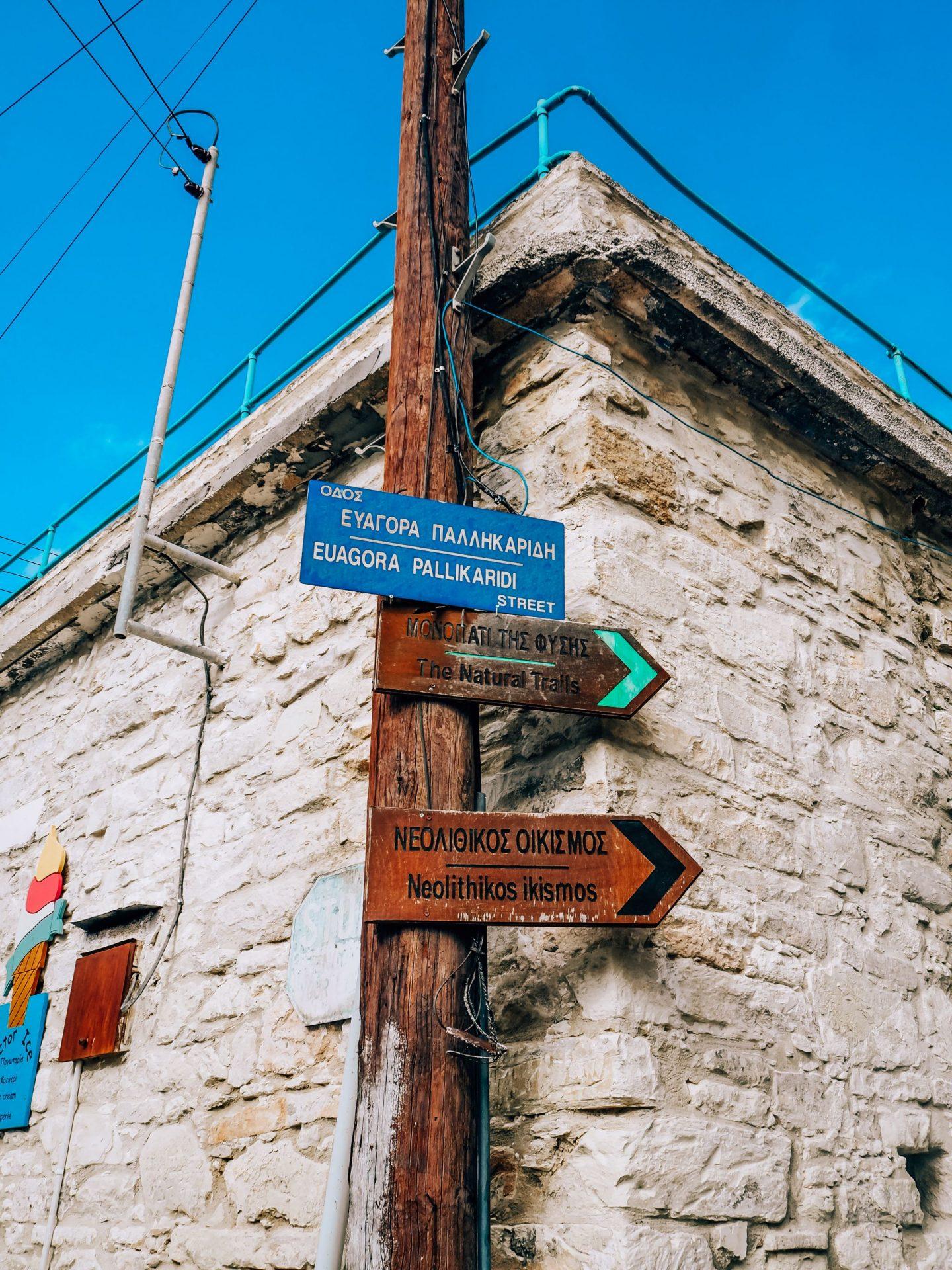 Choirokoitia Street Signs Cyprus